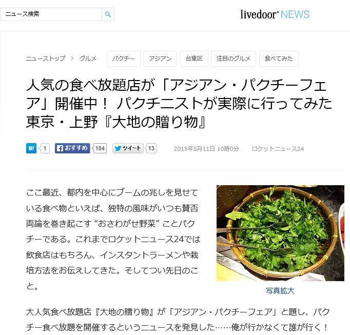 livedoorニュース:大地の贈り物